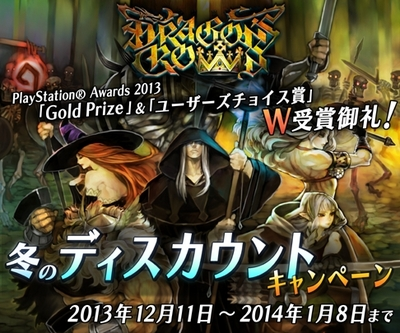 131211dragonscrown_banner_A.jpg