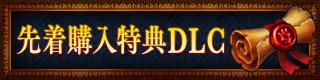 先着購入特典DLC