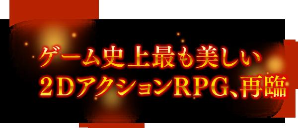 ゲーム史上最も美しい 2DアクションRPG、再臨